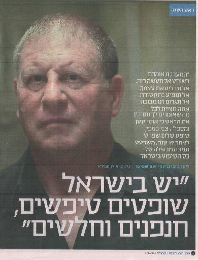 """""""יש בישראל שופטים טיפשים, חנפנים וחלשים"""""""