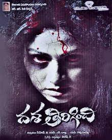 Dasa Tirigindi – 2013 – Telugu – Watch Dasa Tirigindi online