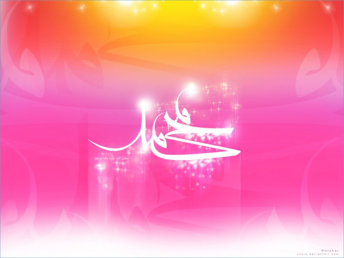 Wallpapers Prophet Muhammad Pink Color