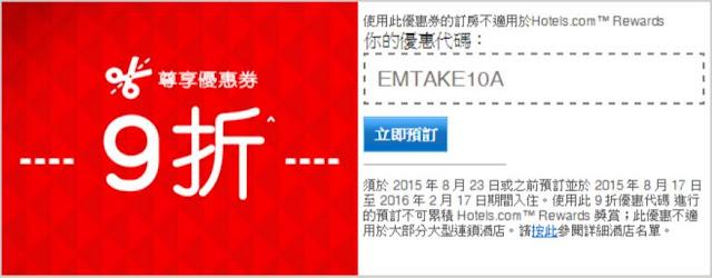 Hotels .com最新9折【訂房優惠碼】,香港及台灣網站適用,限時5日,至2015年8月23日。