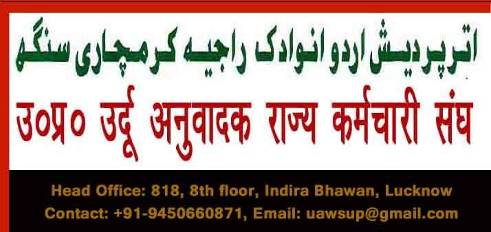Uttar Pradesh Urdu Anuwadak Rajya Karmchari Sangh