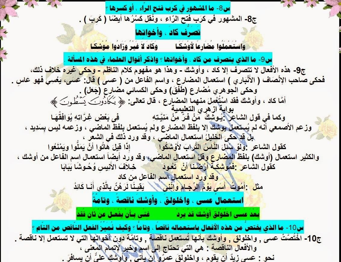 مذكرة في جميع المواد العربية المقررة علي الصف الاول الثانوي الادبي ترم ثاني