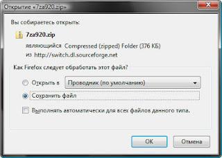 открыть или сохранить zip rar файл архива из сети Интернет