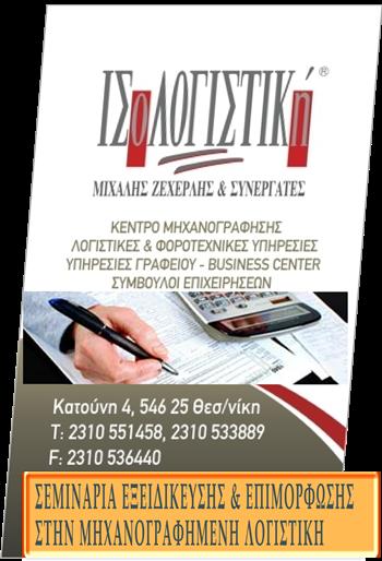 Λογιστικές και Φοροτεχνικές Υπηρεσίες