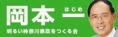 神奈川県知事候補 岡本はじめ