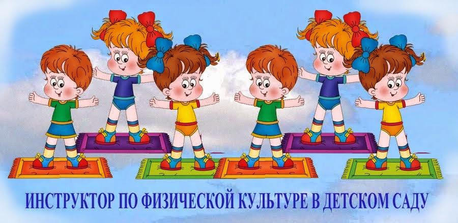 Инструктор по физической культуре в детском саду