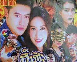 [ Movies ]  - កំហឹងខ្លាក្រមុំ- Movies, Thai - Khmer, Series Movies - [ 36 part(s) ]