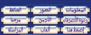 أكواد,اكوادوقوائم للفيس بوك,ازرار للفيس بوك,فمبل,fbml,css,html,facebook button