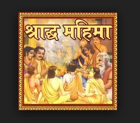 Shradh Pitra Paksh Kanagat