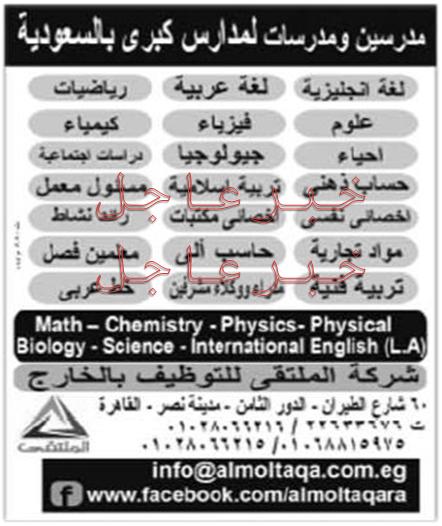 """على وجة السرعه """"مدرسين ومدرسات جميع التخصصات لكبرى مدارس السعودية"""" منشور الاهرام"""
