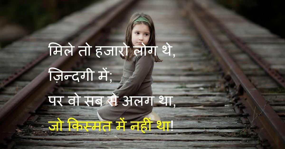 Hi Shayari: Gum shayari images latest ,Hindi Shayari Image,Hindi Love ...