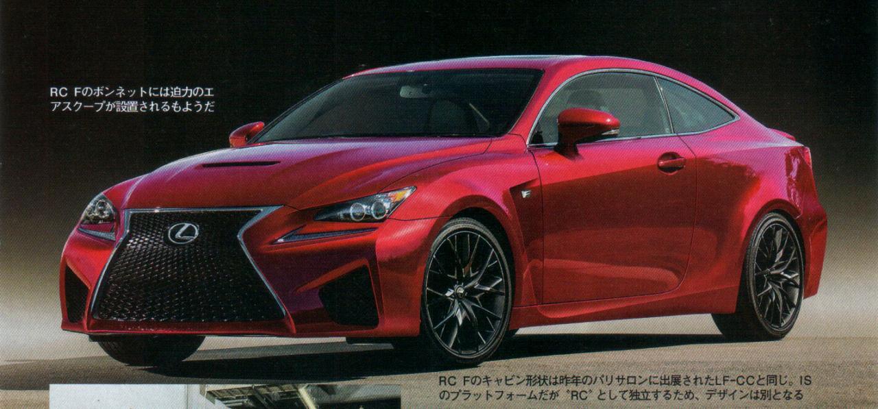 Lexus RC F, koncept, japoński sportowy samochód, coupe, RWD, V8, IS F, prototyp, nieoficjalny, レクサス