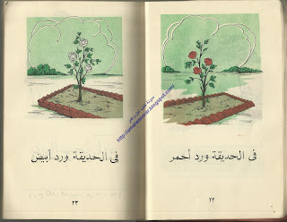 كتاب القراءة عادل وسعاد
