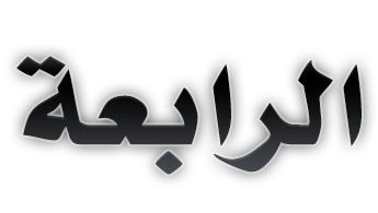 arrabi3a  - الرابعة