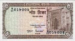 বাংলাদেশী পাঁচ টাকার নোট, five taka, bangladesh taka,