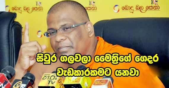 Galaboda Aththe Gnanasara Thero speaks about president Maithripala Sirisena