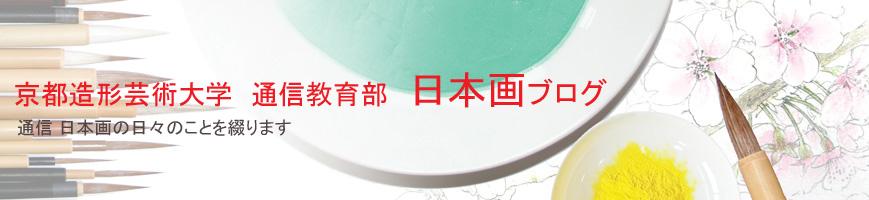 京都造形芸術大学 通信教育部 日本画ブログ