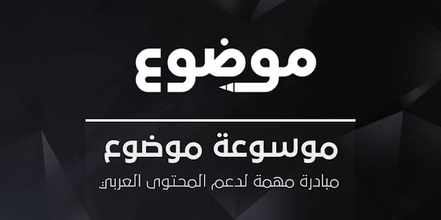 موسوعة موضوع مبادرة مهمة لدعم المحتوى العربي