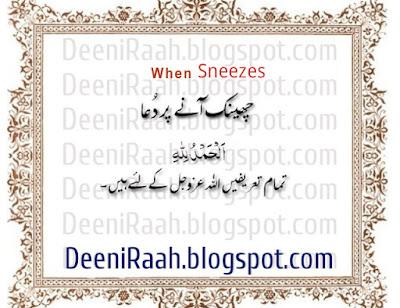 Pray When Sneezes