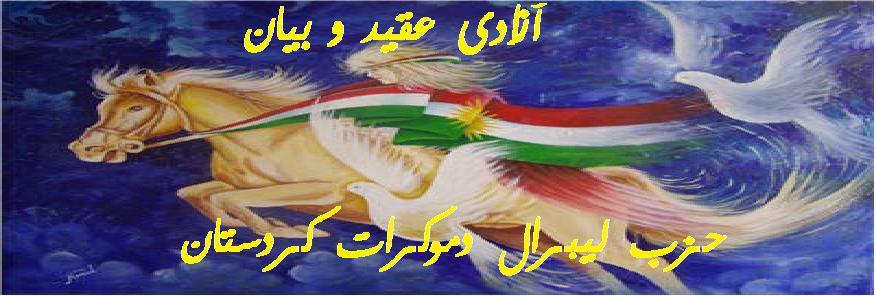 حیزبی لیبرال دیمۆکراتی کوردستان