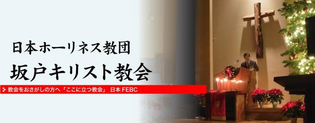日本ホーリネス教団 坂戸キリスト教会