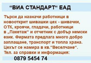 """""""ВИА СТАНДАРТ"""" ЕАД"""