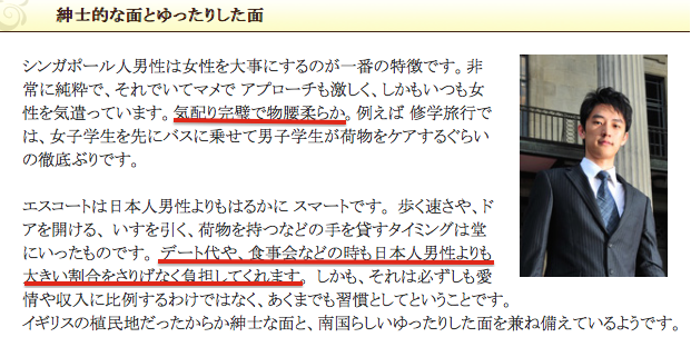 More Japanese people want to marry Singaporean        Ninja Girls Blog Ninja Girls Blog Yes Singapore men are gentle  I agree