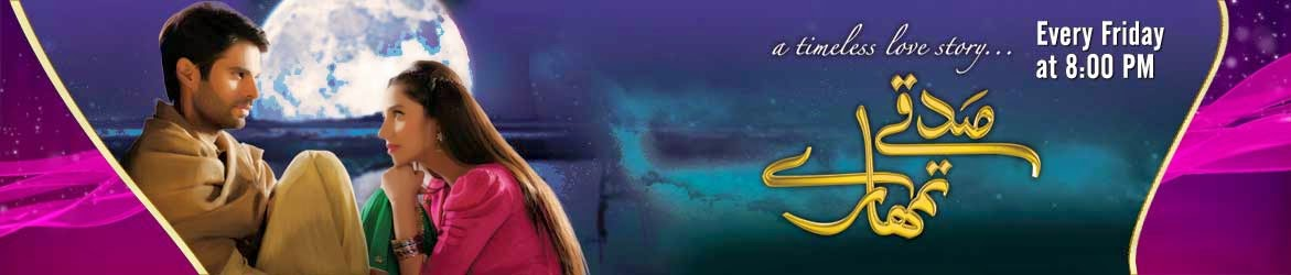 Sadqay Tumhare Today Episode 4 Hum Tv