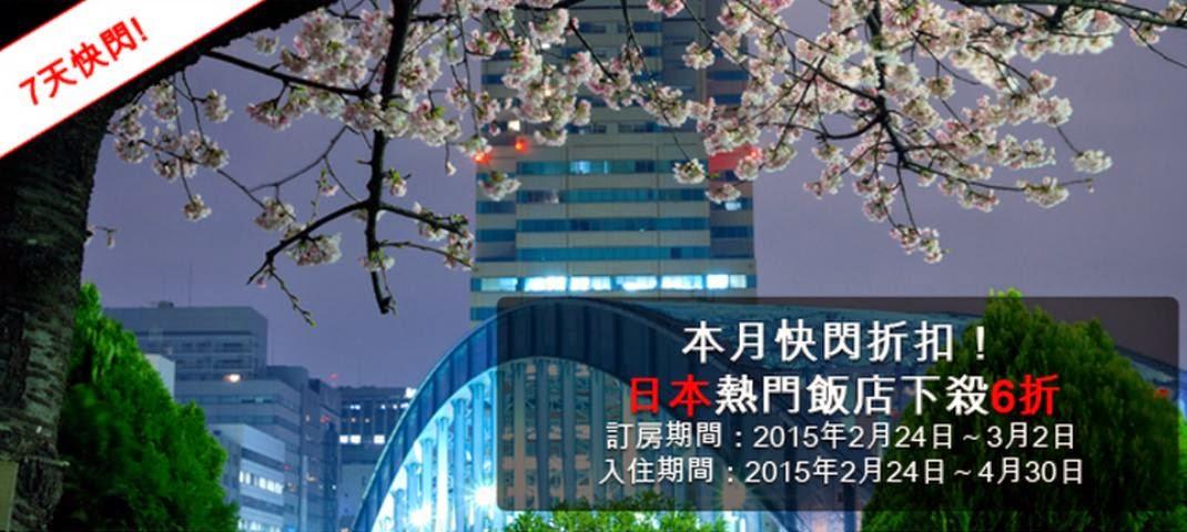 Agoda日本酒店【限時7日】優惠,低至6折,至3月2日止。