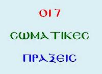 7 ΣΩΜΑΤΙΚΕΣ