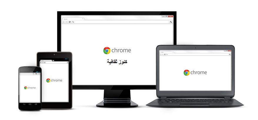 متصفح جوجل كروم - Google chrome