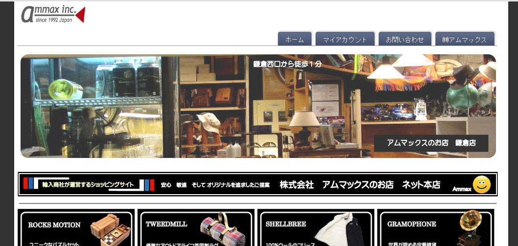 Online Shop<br>オンラインショップ