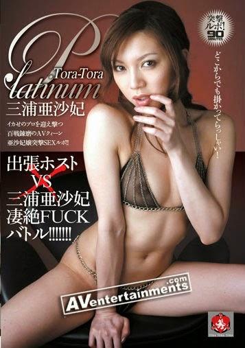 Tora Platinum Vol.53 : Asahi Miura