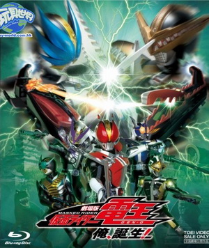 Siêu Nhân Kamen Vietsub - Kamen Rider Decade Vietsub (31/31) - (2009)
