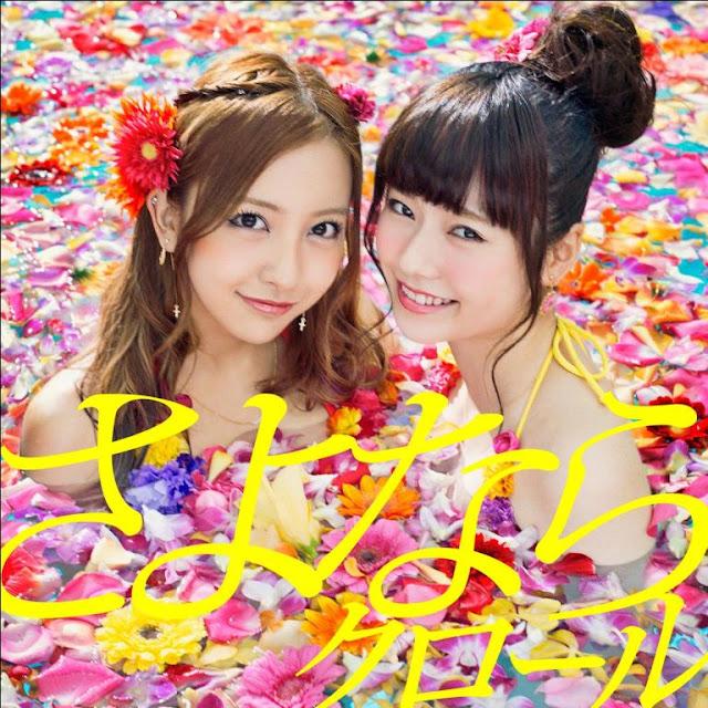 AKB48 Hasute To Wasute ハステとワステ lyrics