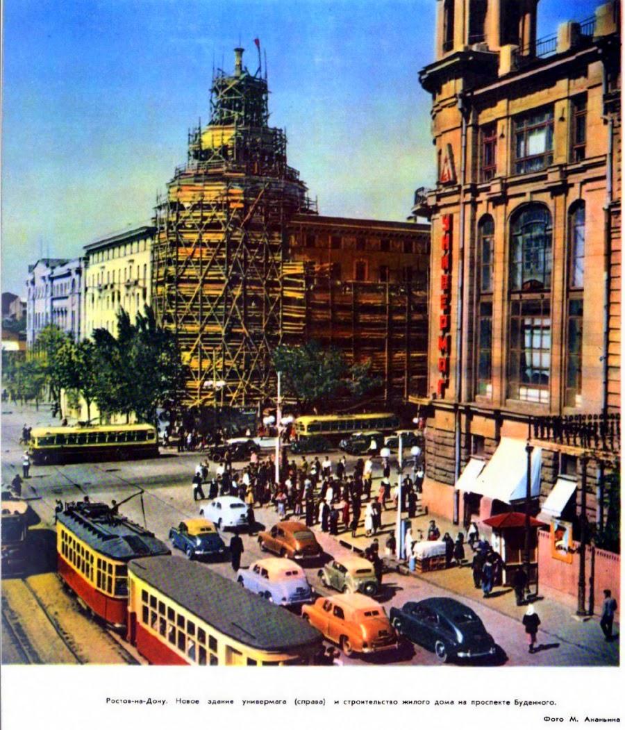 Ростов-во-время-СССР