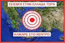 Σεισμοί Στην Ελλάδα Τώρα