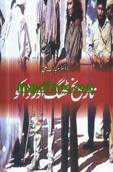 Tareekh, Thag Aur Daku By Dr Mubarak Ali