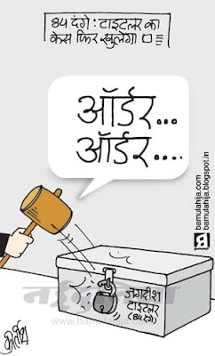jagdish tytler cartoon, congress cartoon, supreme court, indian political cartoon