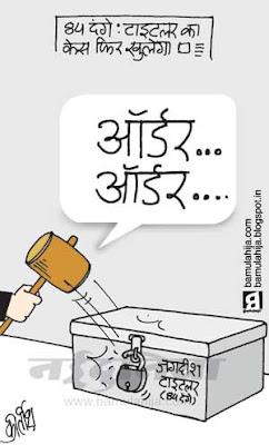 jagdish tytler cartoon, congress cartoon, supreme court, indian political cartoon