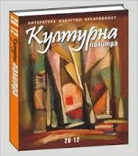 Участия в Антологии и други книги