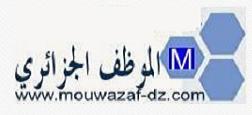 مدونة الموظف الجزائرى