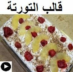 فيديو قالب التورتة من بواقي الكيك