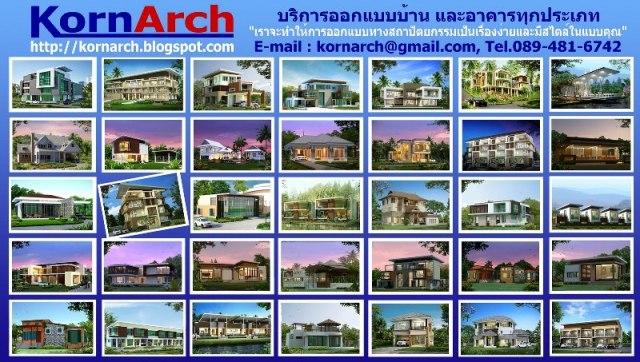 KornArch:แบบบ้าน,แบบบ้านสำเร็จรูป,แปลนบ้าน,แบบบ้านพร้อมสร้าง,แบบรีสอร์ท,แบบออฟฟิต