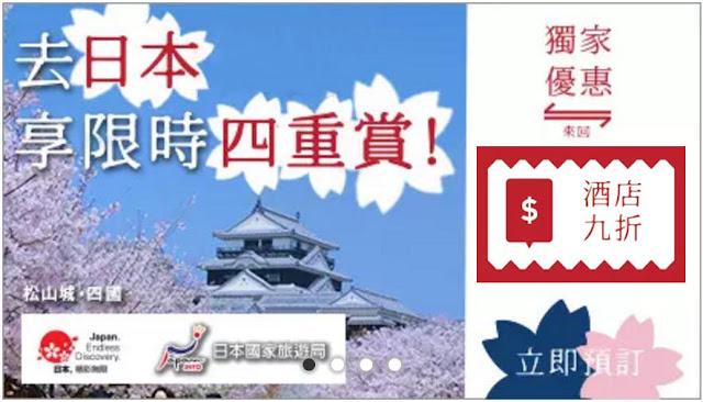 Zuji 日本酒店「9折優惠碼」,優惠至2月7日。