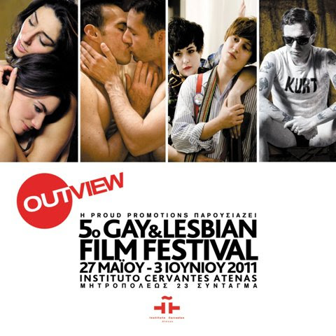 5th OUTVIEW FILM FESTIVAL