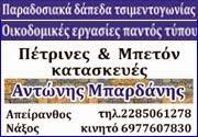 ΟΙΚΟΔ/ΚΕΣ ΕΡΓΑΣΙΕΣ