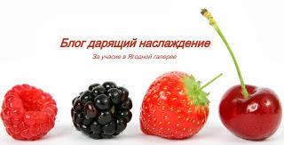 """За участие в галерее """"Ягодное наслаждение"""" от Светланы."""