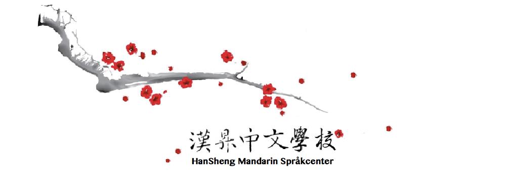 漢昇中文學校HanSheng Mandarin Språkcenter