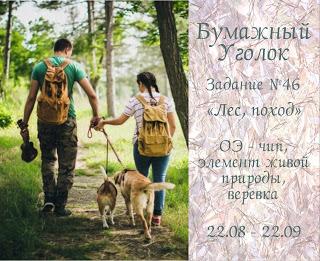 """Задание """"Лес, поход"""" 22/09"""